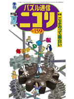 Puzzle Communication Nikoli Vol.159