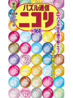Puzzle Communication Nikoli Vol.161