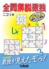 Sudoku with hints to do them